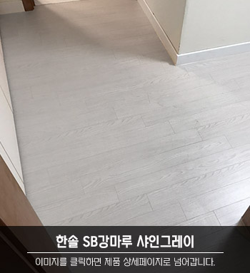 SB강마루 샤인그레이