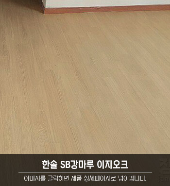 SB강마루 이지오크