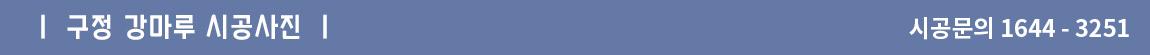 구정강마루