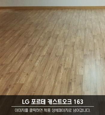 LG 포르테 캐스트오크