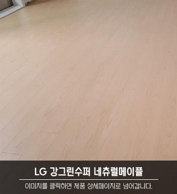 LG 강그린수퍼 네츄럴메이플