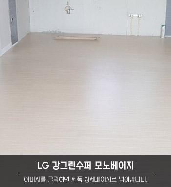 LG 강그린수퍼 모노베이지