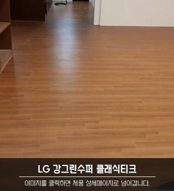 LG 강그린수퍼 클래식티크
