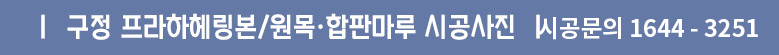 구정프라하 헤링본/원목합판마루