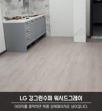 LG 강그린수퍼 워시드그레이