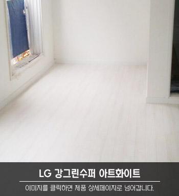 LG 강그린수퍼 아트화이트