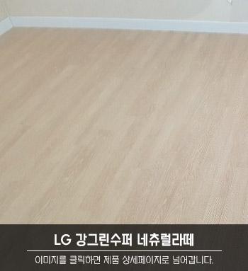 LG 강그린수퍼 네츄럴라떼