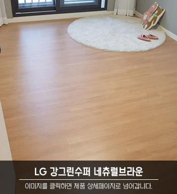LG 강그린수퍼 네츄럴브라운