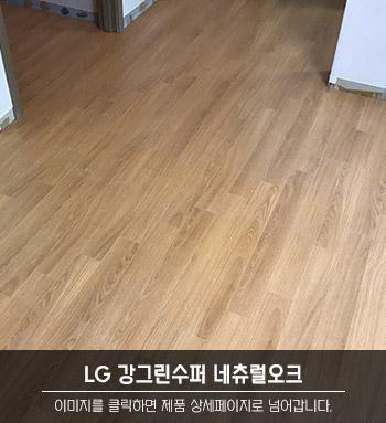 LG 강그린수퍼 네츄럴오크