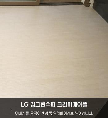 LG 강그린수퍼 크리미메이플